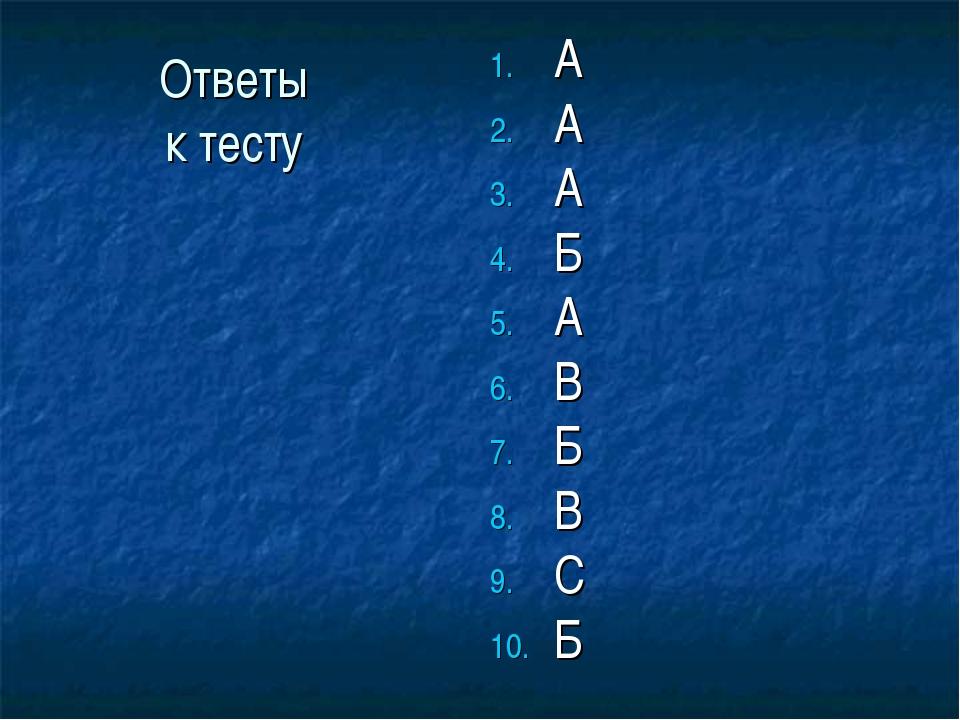 Ответы к тесту А А А Б А В Б В С Б
