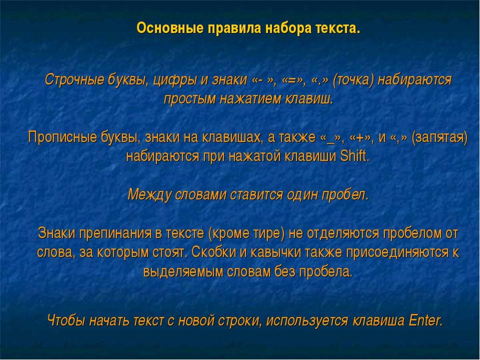 Основные правила набора текста. Строчные буквы, цифры и знаки «- », «=», «.»...
