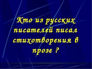 Кто из русских писателей писал стихотворения в прозе ?