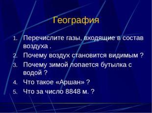 Русский язык Расскажите о происхождении слова «апельсин». Образуйте всевозмож