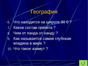 Русский язык Одинаков ли морфемный состав слов «завод» (предприятие) и «завод