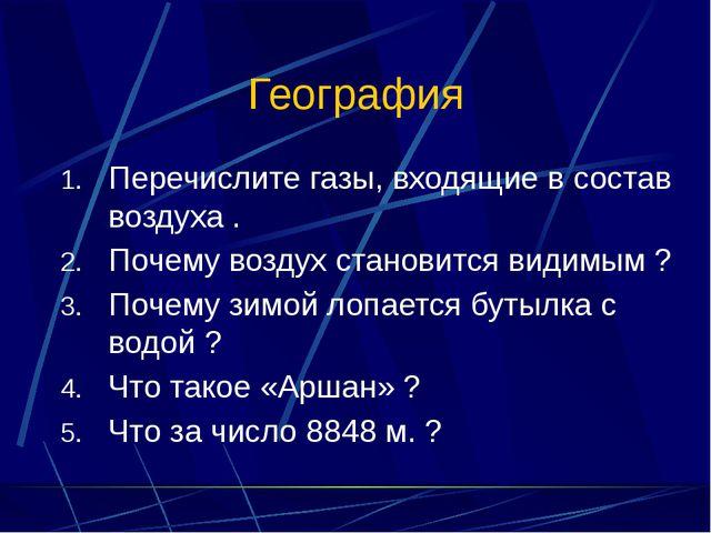 Русский язык Расскажите о происхождении слова «апельсин». Образуйте всевозмож...