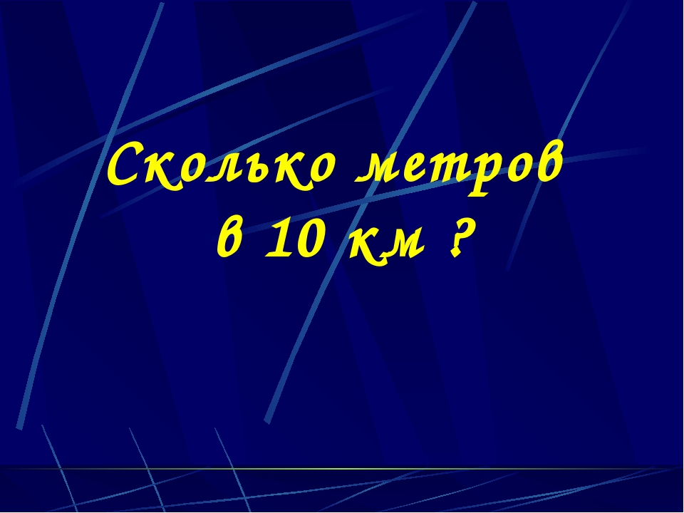 Сколько метров в 10 км ?
