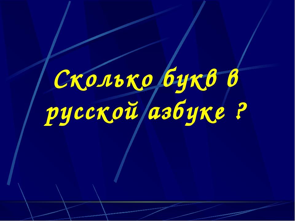 Сколько букв в русской азбуке ?