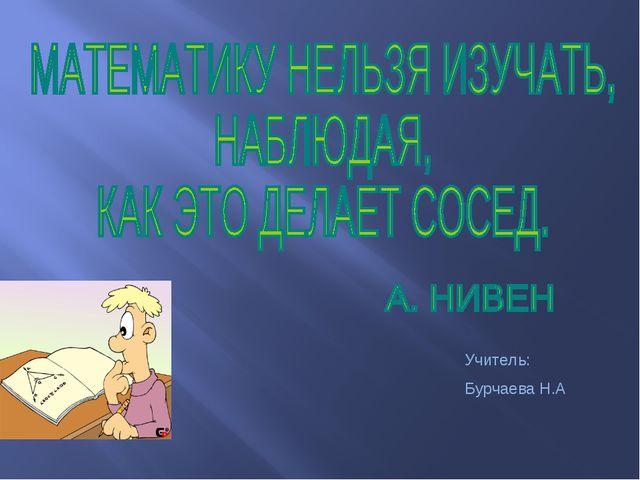 Учитель: Бурчаева Н.А