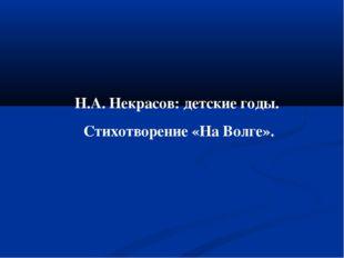 Н.А. Некрасов: детские годы. Стихотворение «На Волге».