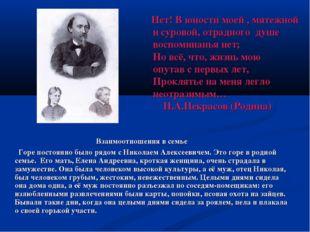 Взаимоотношения в семье Горе постоянно было рядом с Николаем Алексеевичем.