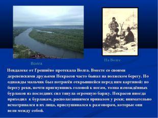 Невдалеке от Грешнёво протекала Волга. Вместе со своими деревенскими друзья