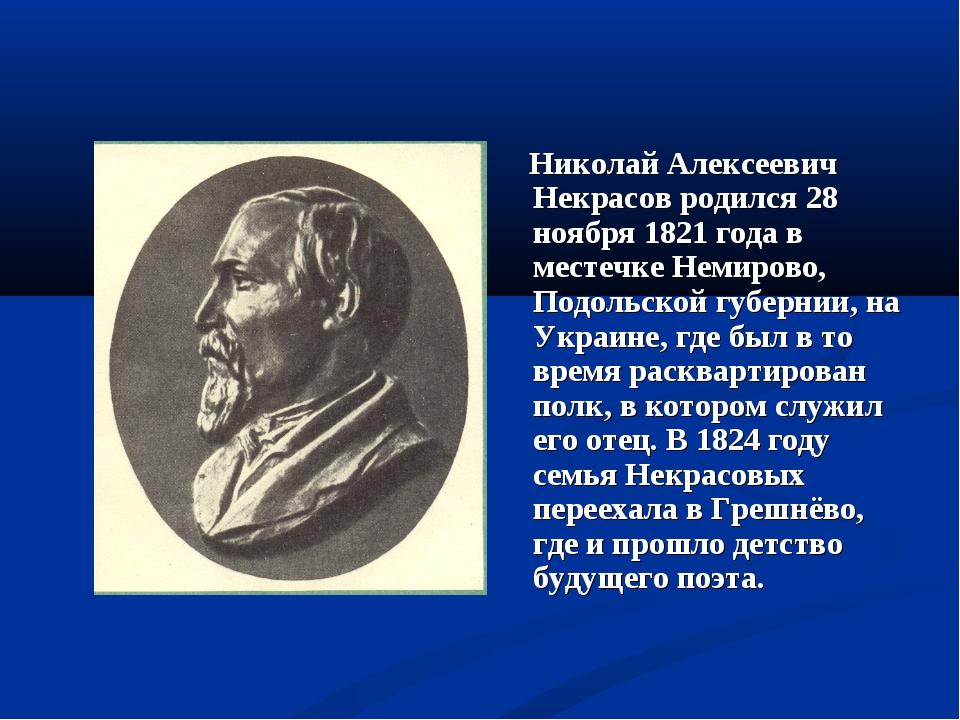 Николай Алексеевич Некрасов родился 28 ноября 1821 года в местечке Немирово,...