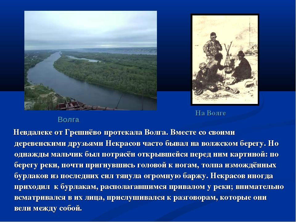 Невдалеке от Грешнёво протекала Волга. Вместе со своими деревенскими друзья...