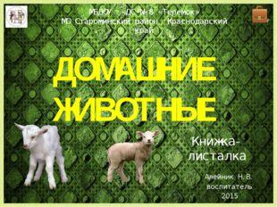 ДОМАШНИЕ ЖИВОТНЫЕ Книжка-листалка Алейник Н.В. воспитатель 2015 МБДОУ «ДС № 8