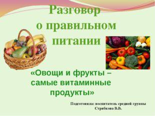 Разговор о правильном питании «Овощи и фрукты – самые витаминные продукты» По
