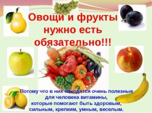 Овощи и фрукты нужно есть обязательно!!! Потому что в них находятся очень пол