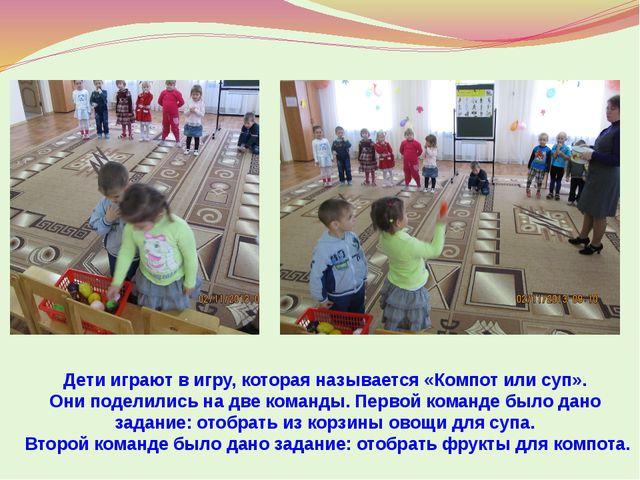 Дети играют в игру, которая называется «Компот или суп». Они поделились на дв...