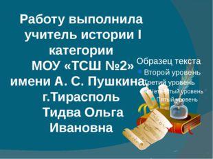Работу выполнила учитель истории I категории МОУ «ТСШ №2» имени А. С. Пушкина