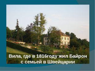 Вила, где в 1816году жил Байрон с семьей в Швейцарии