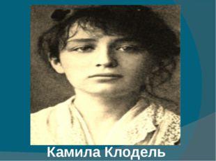 Камила Клодель