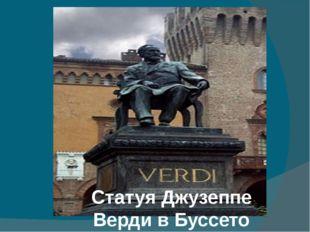 Статуя Джузеппе Верди в Буссето