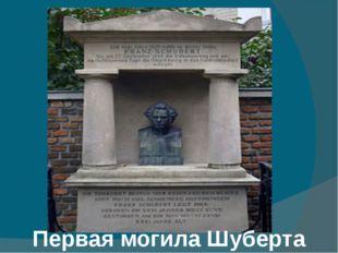 Первая могила Шуберта