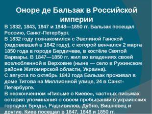 Оноре де Бальзак в Российской империи В 1832, 1843, 1847 и 1848—1850 гг. Баль