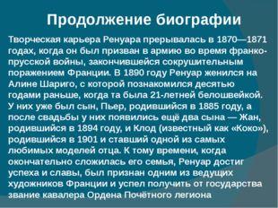 Творческая карьера Ренуара прерывалась в 1870—1871 годах, когда он был призва