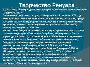 В 1872 году Ренуар с друзьями создал «Анонимное кооперативное товарищество».