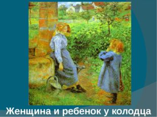 Женщина и ребенок у колодца