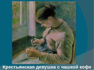 Крестьянская девушка с чашкой кофе