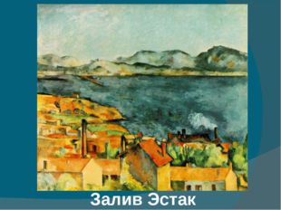 Залив Эстак
