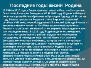В 1914 и 1915 годах Роден путешествовал в Рим, чтобы сделать бюст папы Римск