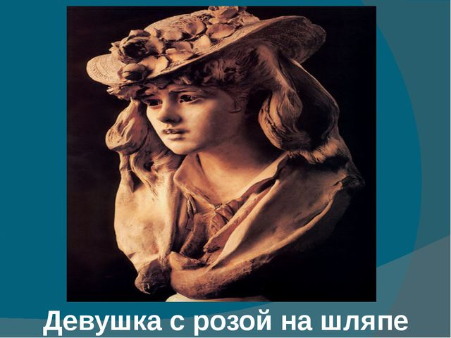 Девушка с розой на шляпе