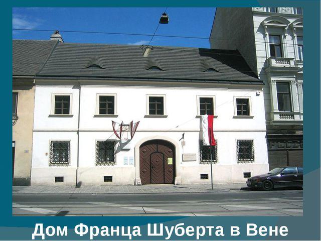 Дом Франца Шуберта в Вене