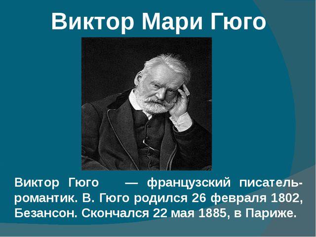 Виктор Мари Гюго Виктор Гюго — французский писатель-романтик. В. Гюго родился...