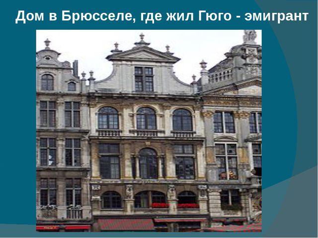 . Дом в Брюсселе, где жил Гюго - эмигрант