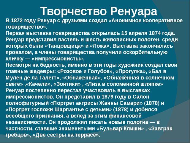 В 1872 году Ренуар с друзьями создал «Анонимное кооперативное товарищество»....