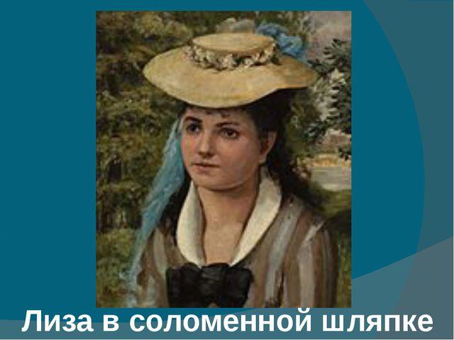 Лиза в соломенной шляпке