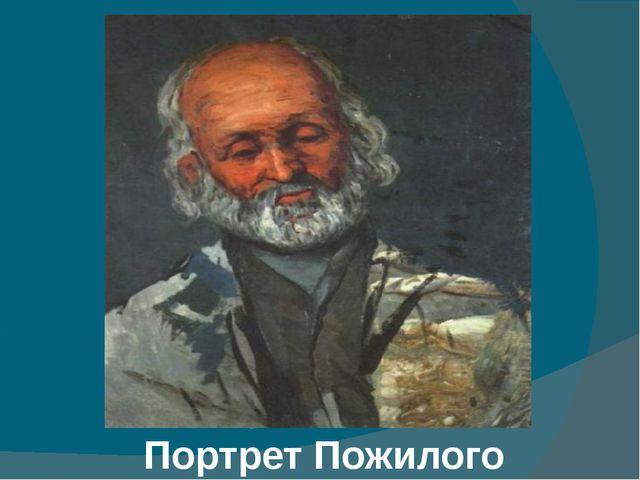Портрет Пожилого