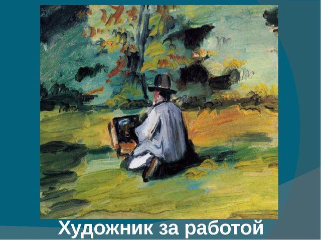 Художник за работой