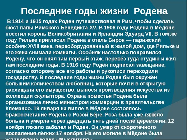 В 1914 и 1915 годах Роден путешествовал в Рим, чтобы сделать бюст папы Римск...