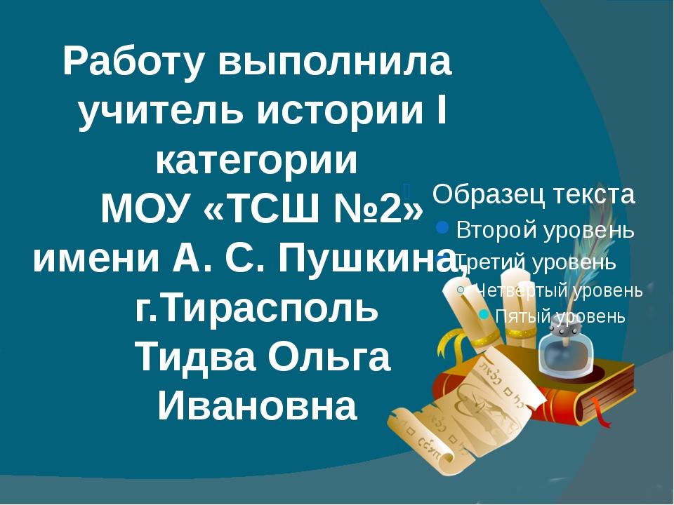 Работу выполнила учитель истории I категории МОУ «ТСШ №2» имени А. С. Пушкина...