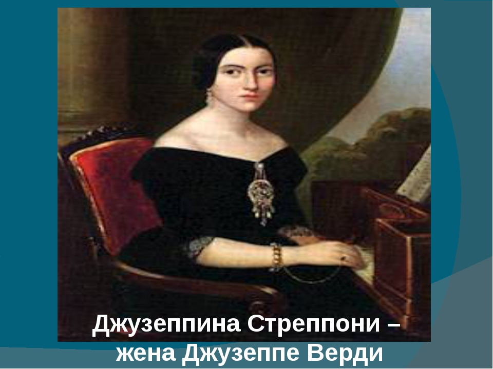 Джузеппина Стреппони – жена Джузеппе Верди