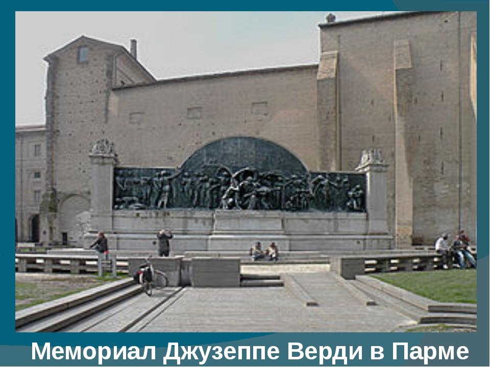 Мемориал Джузеппе Верди в Парме