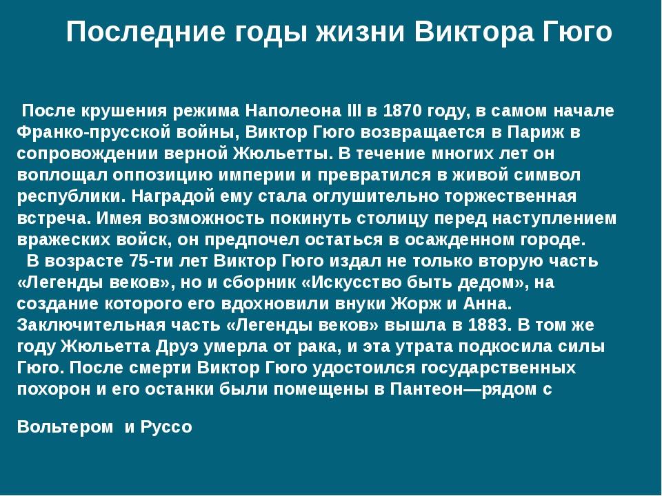 Последние годы жизни Виктора Гюго После крушения режима Наполеона III в 1870...
