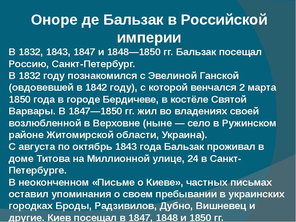 Оноре де Бальзак в Российской империи В 1832, 1843, 1847 и 1848—1850 гг. Баль...