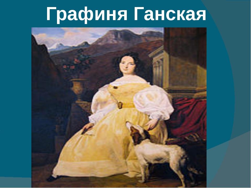 Графиня Ганская