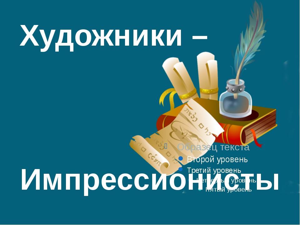 Художники – Импрессионисты