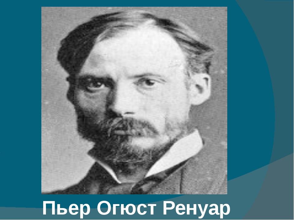 Пьер Огюст Ренуар