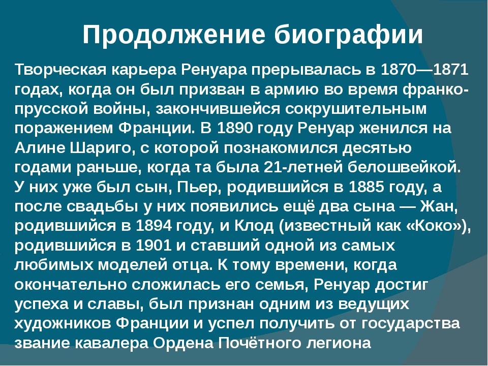 Творческая карьера Ренуара прерывалась в 1870—1871 годах, когда он был призва...