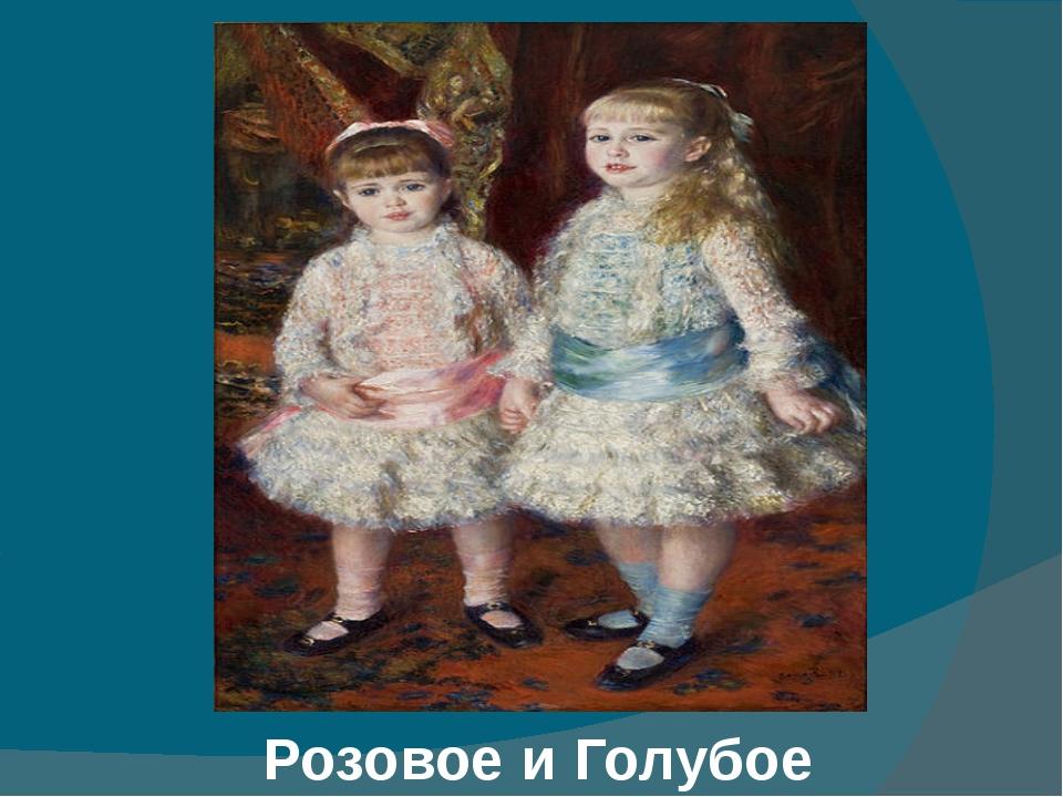 Розовое и Голубое