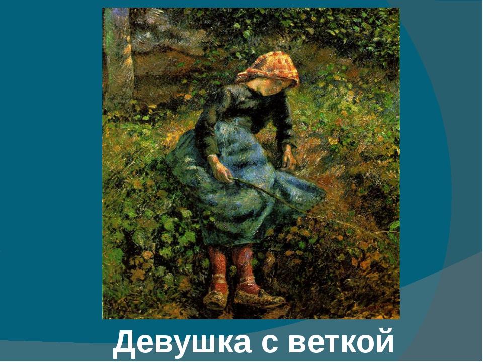 Девушка с веткой